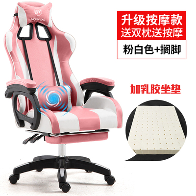 PINK AND WHITE CONTRAST COLOR UPGRADE MASSAGE + FOOTREST