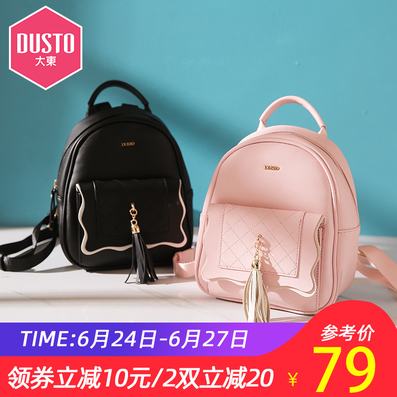 DUSTO DaDong 2019 summer new small fresh literary backpack student bag female DF19X6023A