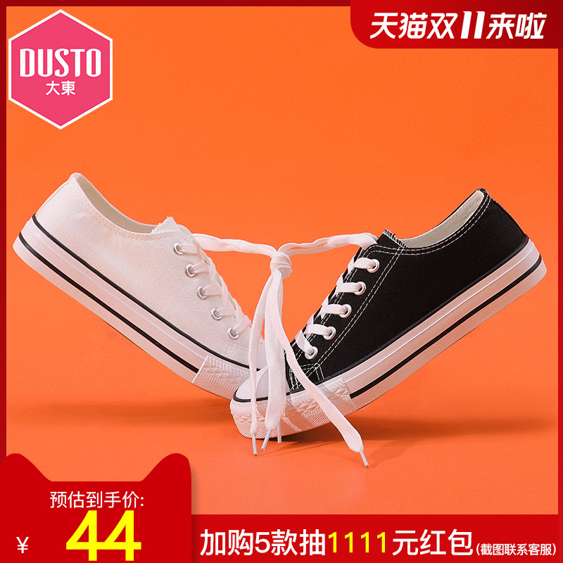 DaDong official website Women's shoes students Korean version of the low-cut white shoes tide port wind shoes casual shoes flat black canvas shoes
