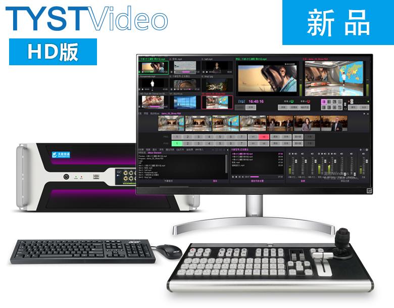 Full HD虚拟演播室系统