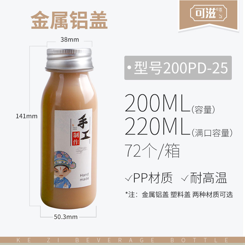 200ml Metal Aluminum Bottle Cover 72 / Box