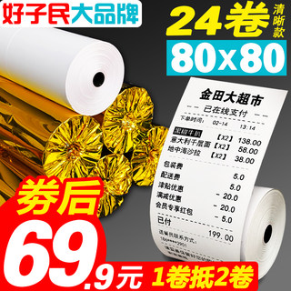Haozimin 80mm thermal cash register paper 80X80 80 supermarket Meituan order treasure catering kitchen receipt printing paper