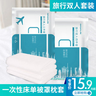 Travel Disposable Bed Sheet Quilt Cover Pillow Case Double Travel Four Piece Set Compressed Towel Bath Towel Hotel Supplies Quilt Cover