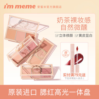 IMMEME afternoon tea three-color blush plate milk tea color rouge blush high light integrated plate combination plate multi-color genuine
