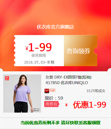 女装 DRY-EX圆领T恤(短袖) 417850 优衣库UNIQLO