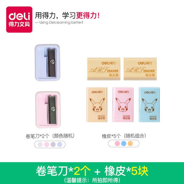得力 橡皮檫5个+卷笔刀2个 天猫优惠券折后¥1.9包邮(¥4.9-3)橡皮檫1个+卷笔刀1个+铅笔5支 可选