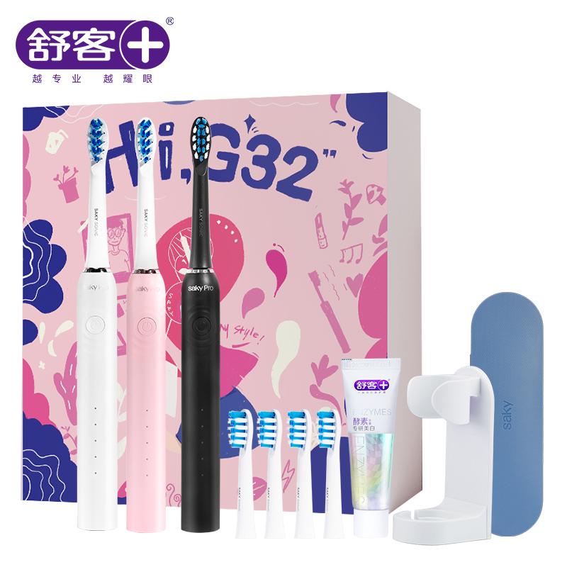 【预售】舒客舒克声波电动牙刷充电防水电动牙刷G32情侣家庭
