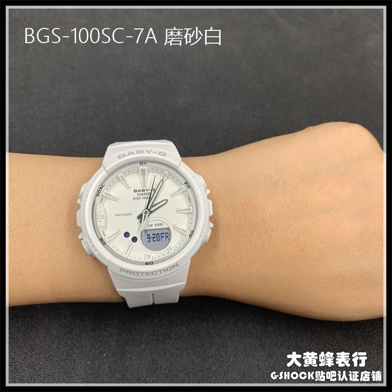 薇安手錶集市~CASIO卡西歐BABY-G女錶BGS-100-1A/9A/7A1/7A2 SC/RT-1A/2/4/7A
