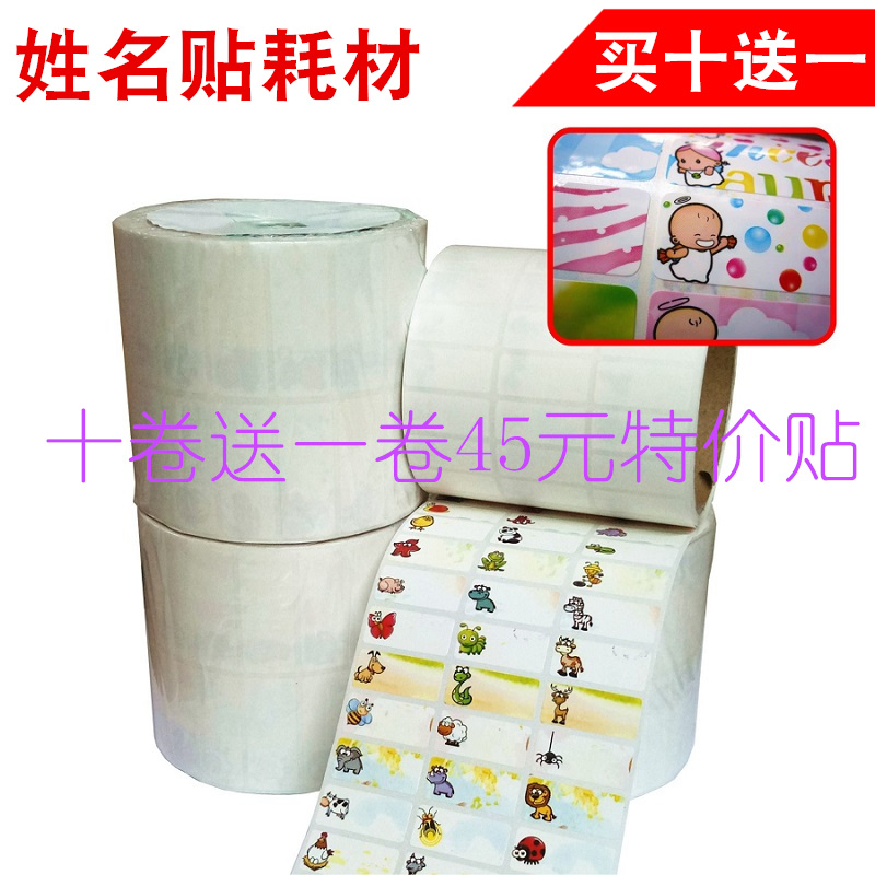 Name stickers supplies wholesale name stickers children into the garden  name stickers waterproof stationery stickers