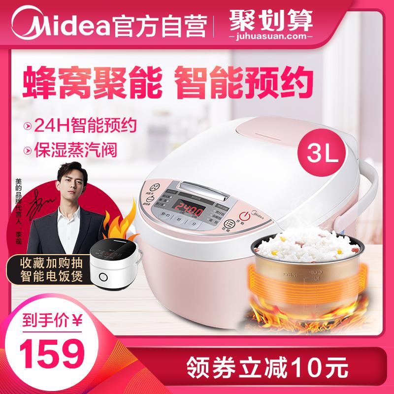 Midea/美的 MB-WFS3018Q电饭煲锅3L升家用智能迷你多功能1-2-4人