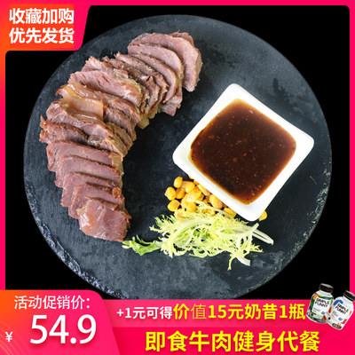 Fitness beef ready-to-eat low meal fat high protein cold harangles beef vacuum fast food snacks 五 Beef