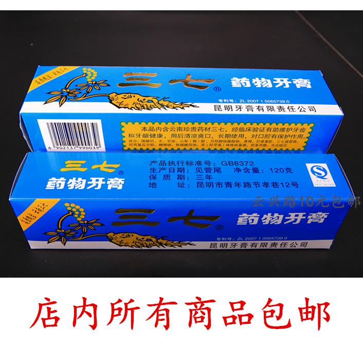 云南药 物牙膏 120g 护龈抑菌清洁 清新口气 2条组合装