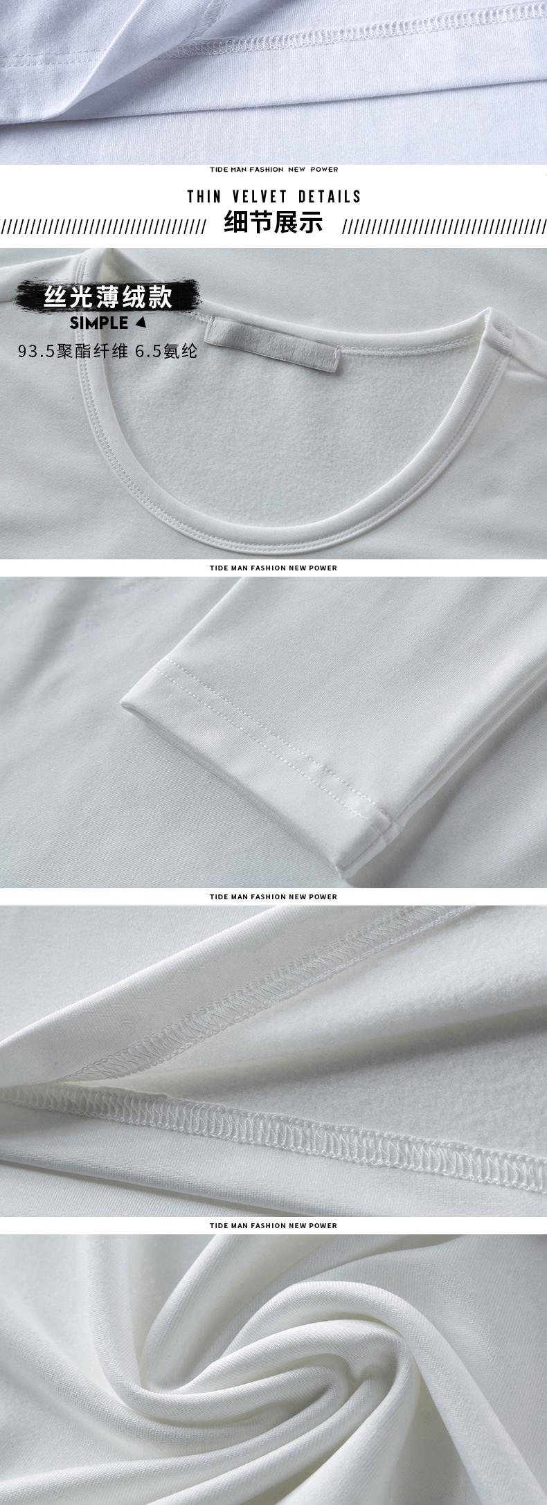莫代尔秋季长袖恤男印花圆领白色秋冬秋衣服加绒小衫内搭打底衫详细照片