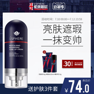 London Circle Layer Plain Cream Men's Concealer Acne Print Lazy BB Cream Natural Liquid Foundation Special Cosmetic Set