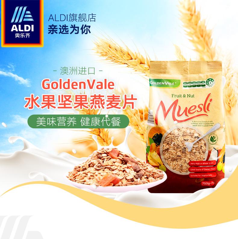 澳洲进口  奥乐齐 GoldenVale 水果坚果燕麦片 750g*2袋 天猫优惠券折后¥19.9包邮(¥69.9-50)