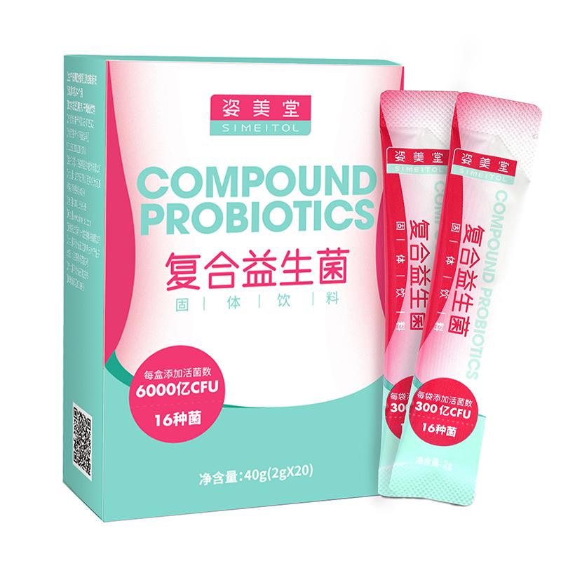 买2送1姿美堂复合益生菌粉成人肠胃肠道儿童女性益生元调理冻干粉