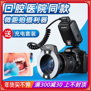 Навсегда обещание YN14EX кольцо микро расстояние вспышка рот полость зуб насекомое ювелирные изделия ювелирные изделия кольцо тип вспышка канон TTL горячей ботинок зуб семья зеркальные камера применимый nikon канон sony фудзи
