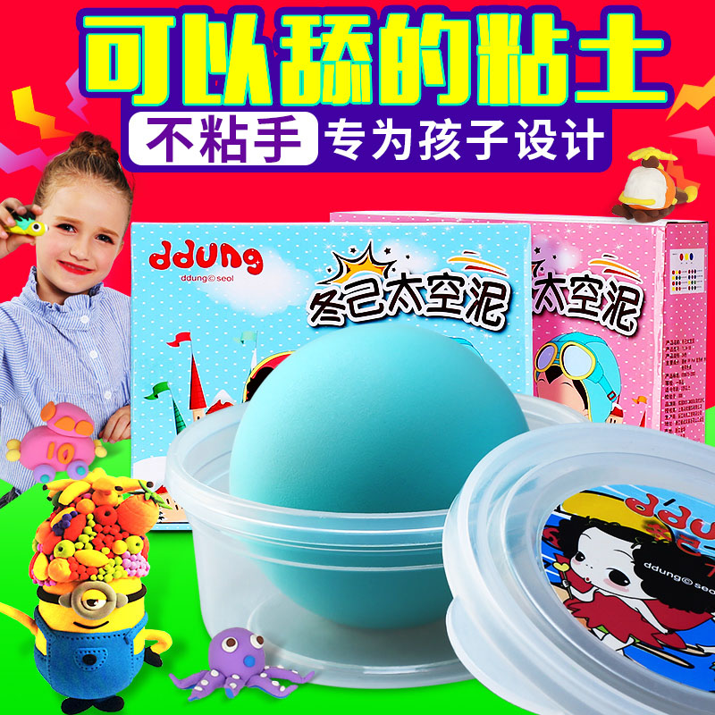 Winter Super Light Clay 24 color plaster safe non-toxic colored mud toy set space mud children clay Crystal