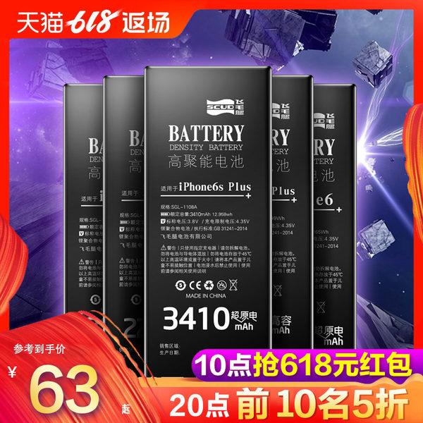 飞毛腿 加强版 iPhone苹果手机全系列 电池 三年质保 天猫优惠券折后¥56起包邮史低(¥76-20) 送拆装工具+数据线