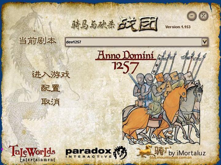 骑马与砍杀1257AD中文版 免安装硬盘版 PC电脑单机游戏