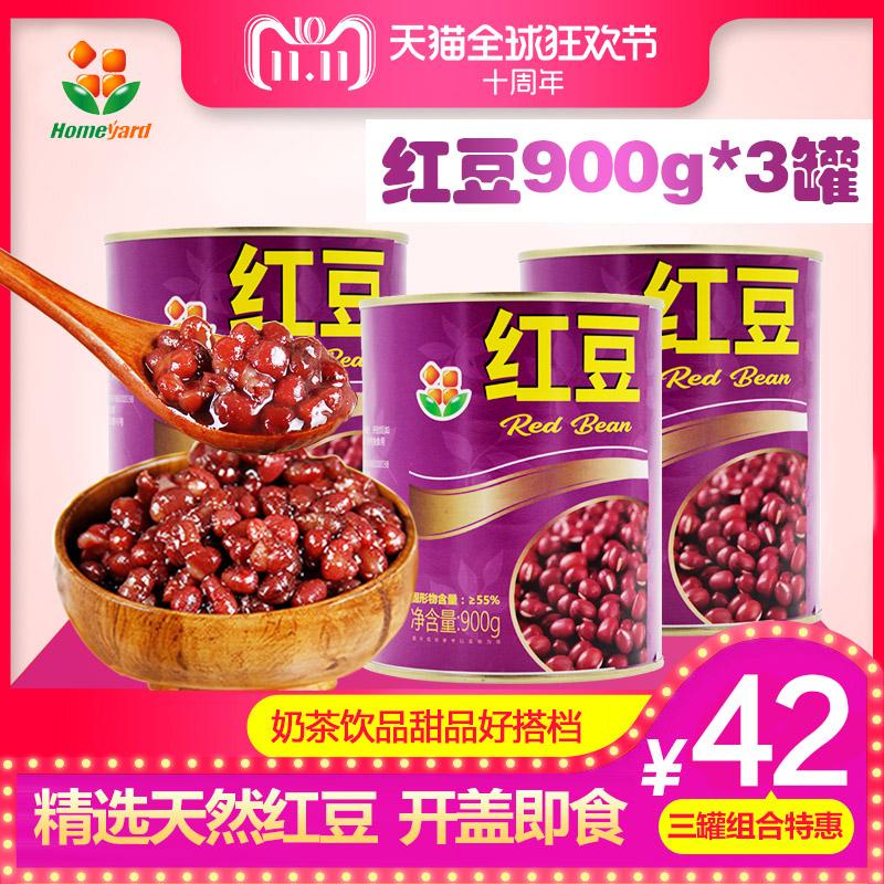 【3罐】香园糖水熟红豆罐头蜜豆奶茶店专用烧仙草即食小罐包邮