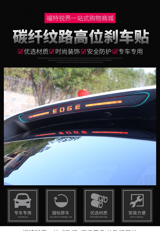 專用於15-18款福特Ford ed新品ge 銳界改裝銳新界改裝高位剎車燈貼碳纖紙裝飾車貼
