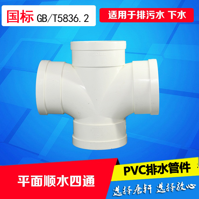 United Plastic Pipe Pvc Drainage Pipe Plane Four Way Sewer Downspout