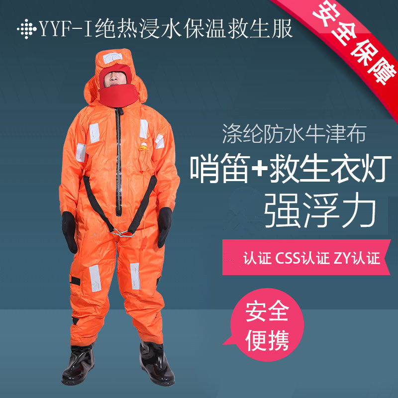 d15bf8dcde51 Type i life-saving clothes CCS insulation type immersion insulation clothing  piece insulation cold waterproof life jacket EC certification service