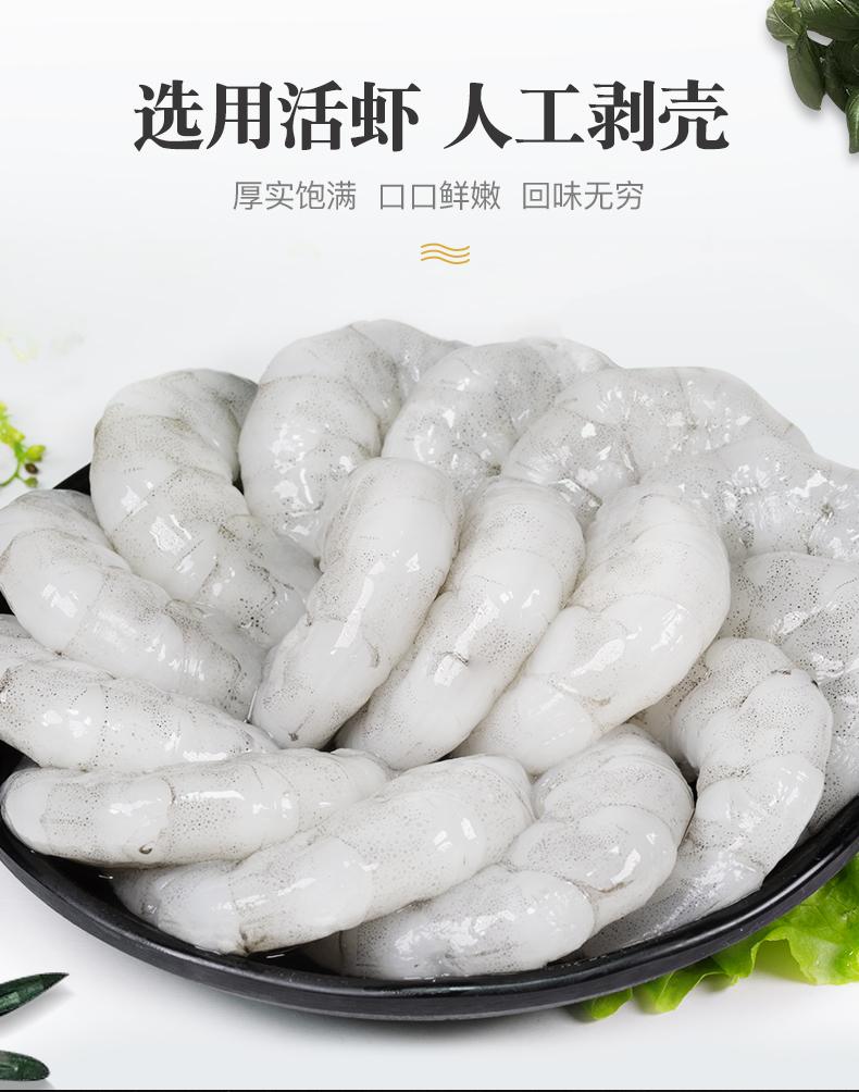 【拍六件】渔公码头海捕手剥大虾仁