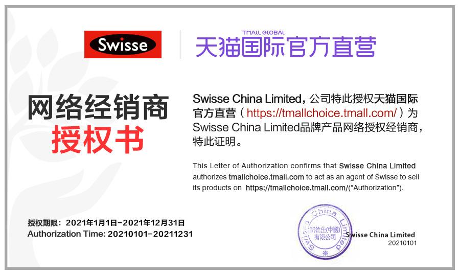 天猫国际 澳洲进口 Swisse 血橙精华口服液 500ml 补充胶原蛋白 图1