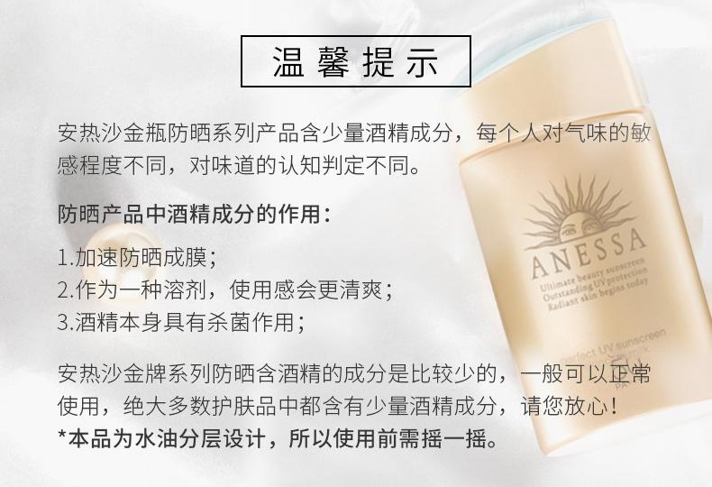 资生堂旗下 安耐晒 ANESSA SPF50+ 21新版 水能小金瓶防晒乳 60ml 图1