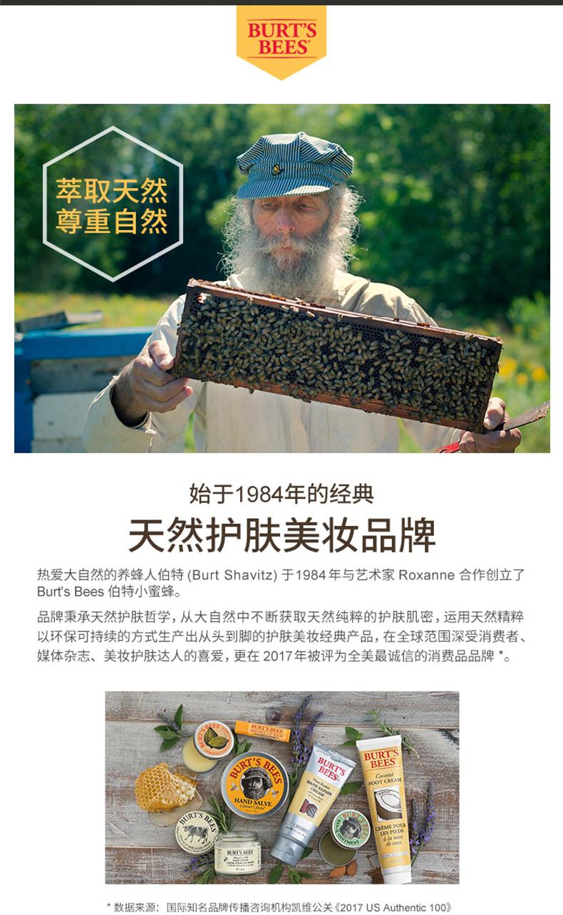 美国进口 伯特小蜜蜂 紫草膏 舒痒消包缓痛提神 8.5g 图11