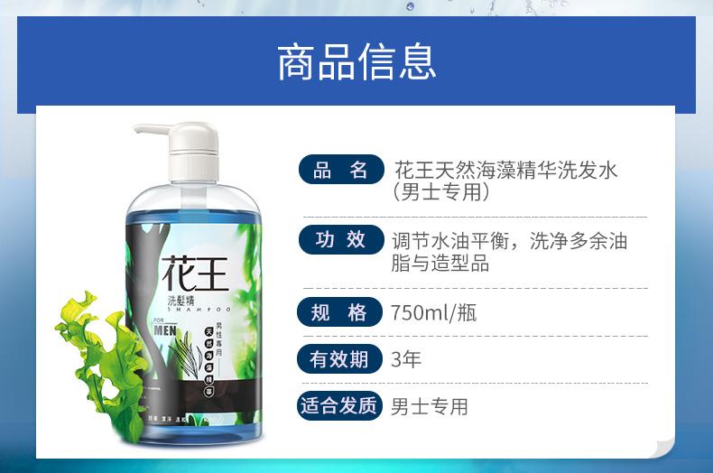 天猫国际 花王 天然茶树 去屑止痒控油洗发水 750ml*2件 0硅油 图9