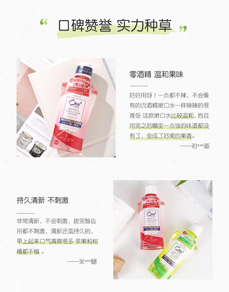 日本上市公司 ora2皓乐齿 果汁口感 0酒精漱口水 460mL*4瓶 图10
