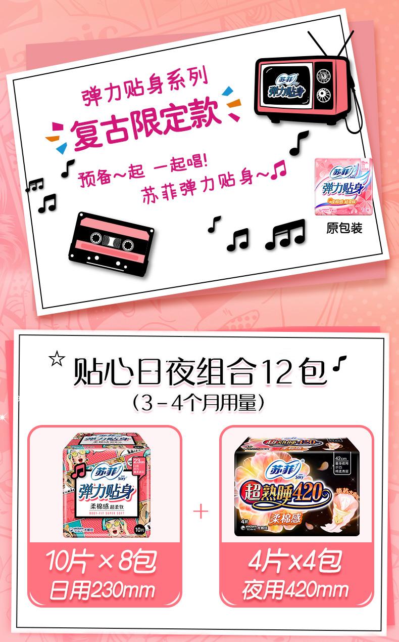SOFY 苏菲 弹力贴身卫生巾 日夜套装12包96片 天猫优惠券折后¥59.9包邮(¥64.9-5)88VIP会员还可95折