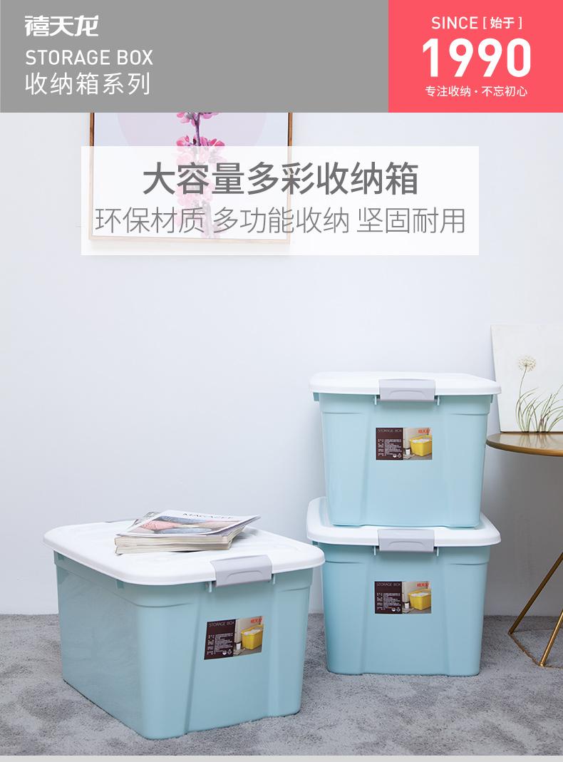 禧天龙 塑料收纳箱 60升*3个 双重优惠折后¥89包邮