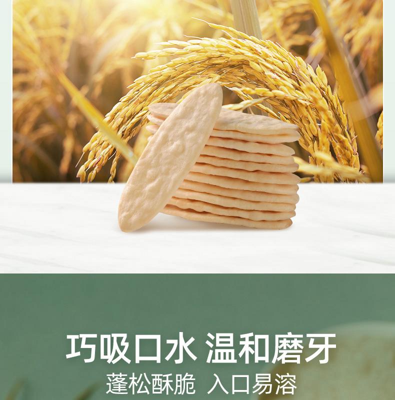 英氏米饼无添加茉莉香宝宝磨牙饼干8