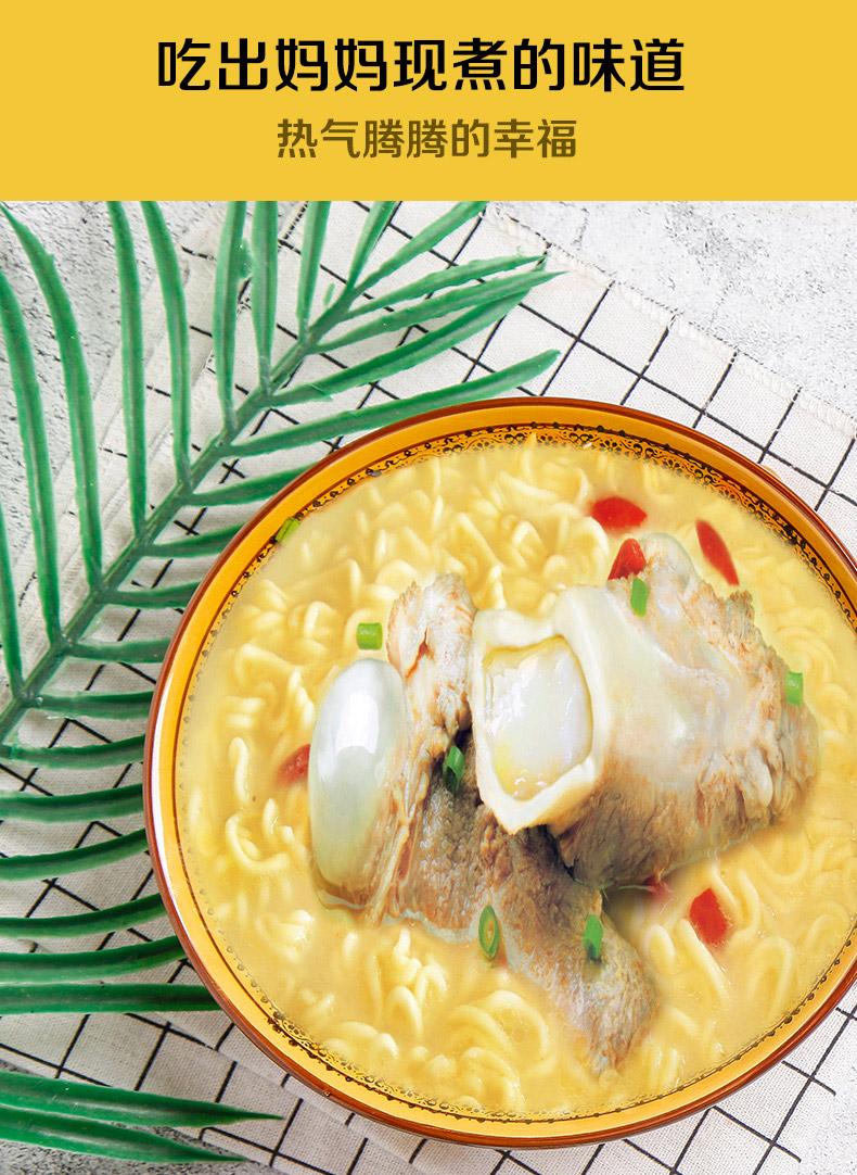 天猫超市 今麦郎 一勺子系列 猪骨白汤方便面 100g*24袋 图11