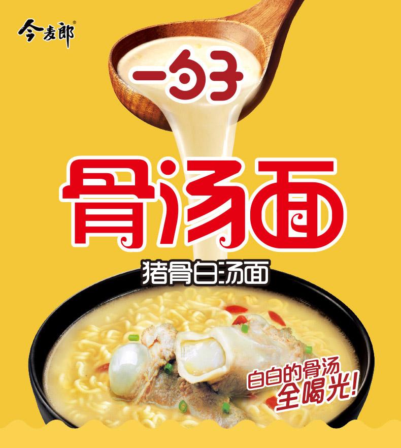 天猫超市 今麦郎 一勺子系列 猪骨白汤方便面 100g*24袋 图1