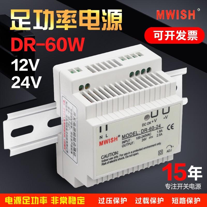 明纬导轨式开关电源24V5ADR-60/120w12v10A220转24直流DC变压器