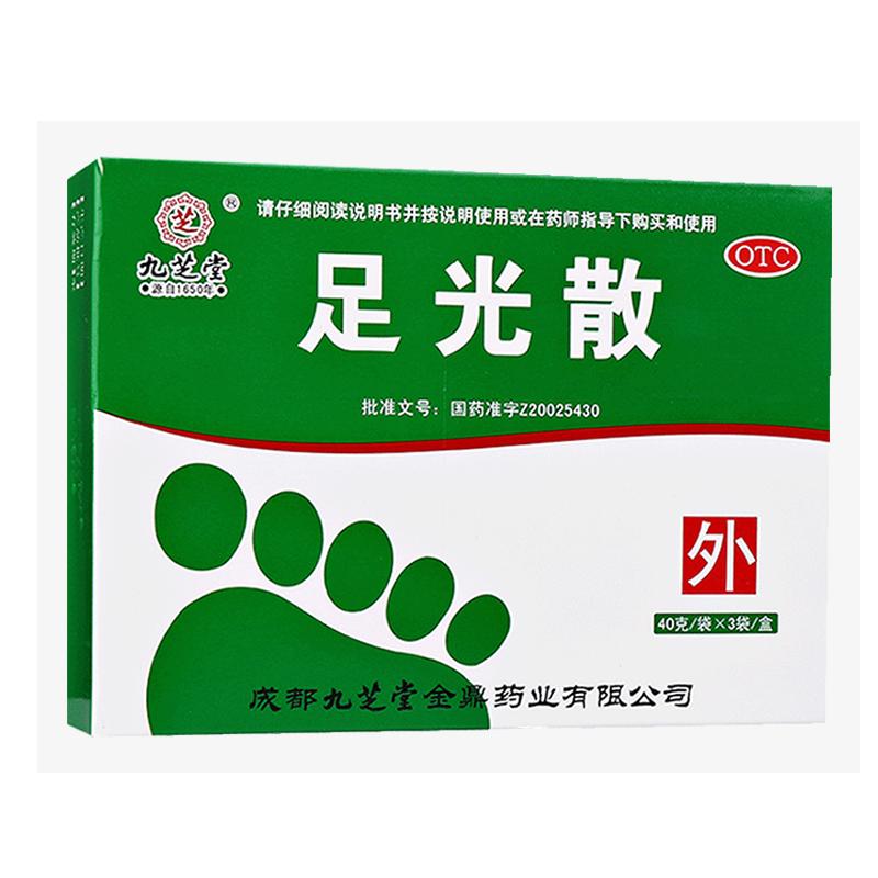 九芝堂足光散脚臭脚气止痒泡脚除臭去根神器治脚气药达克宁足光粉