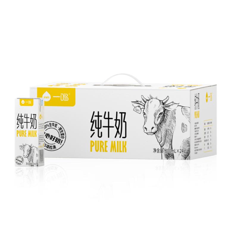 一鸣纯牛奶200ml*24盒