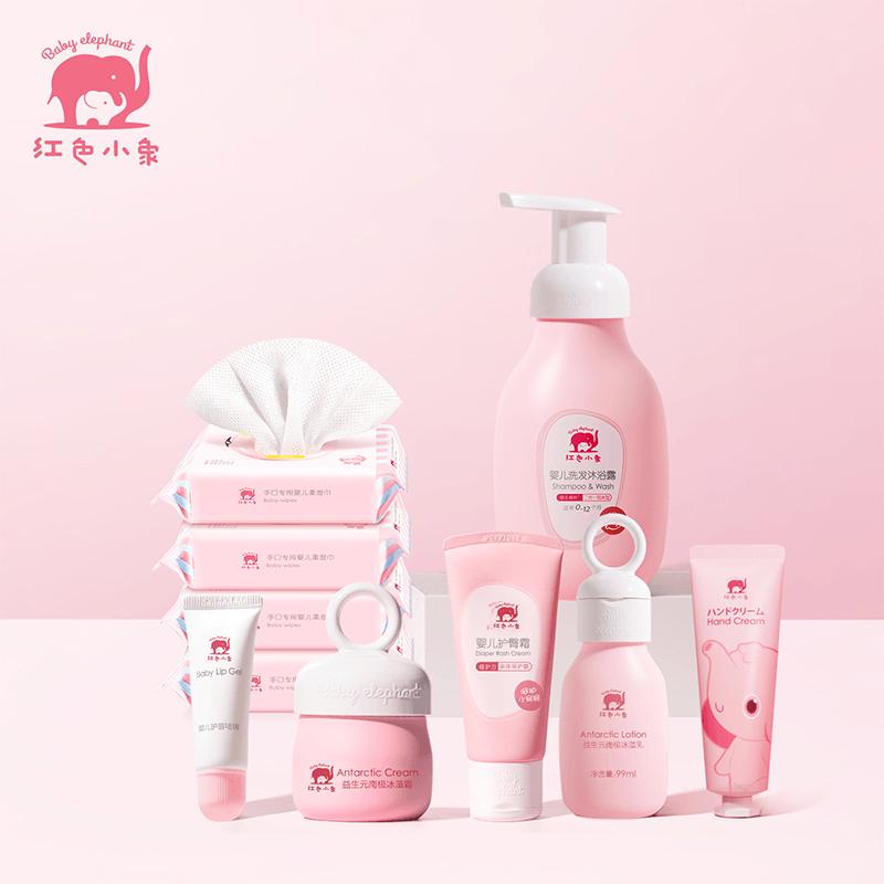 【十件套】红色小象婴儿洗护套装