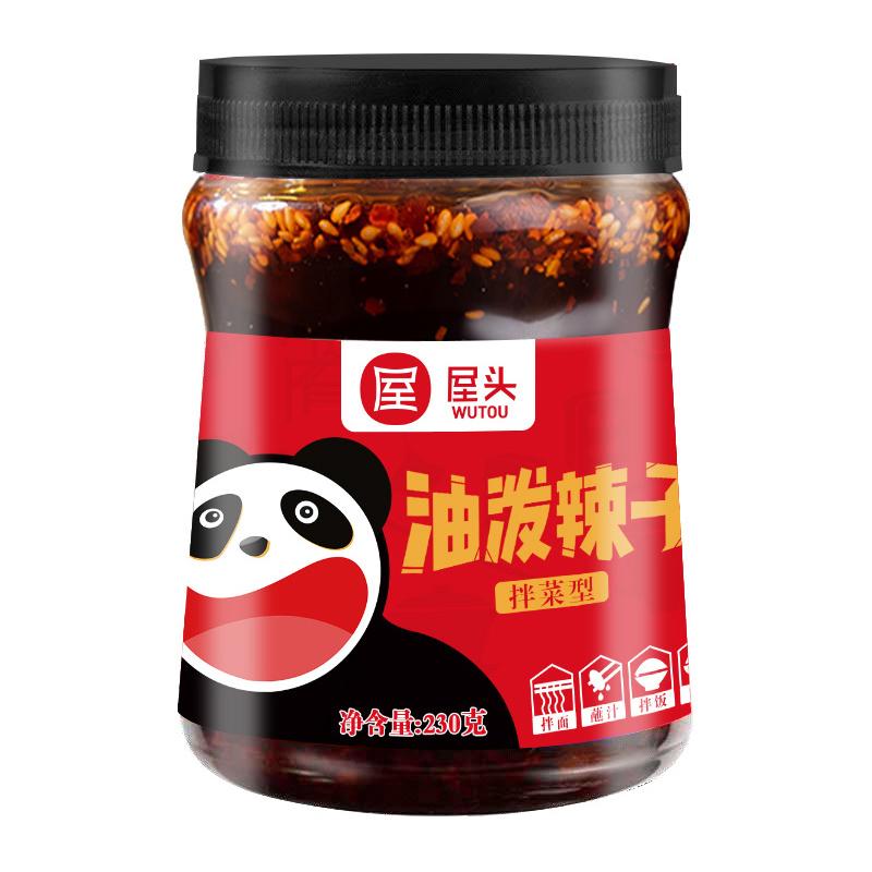 屋头四川麻辣油泼辣子230g*2瓶自制香辣红油辣椒油凉皮拌菜调味料