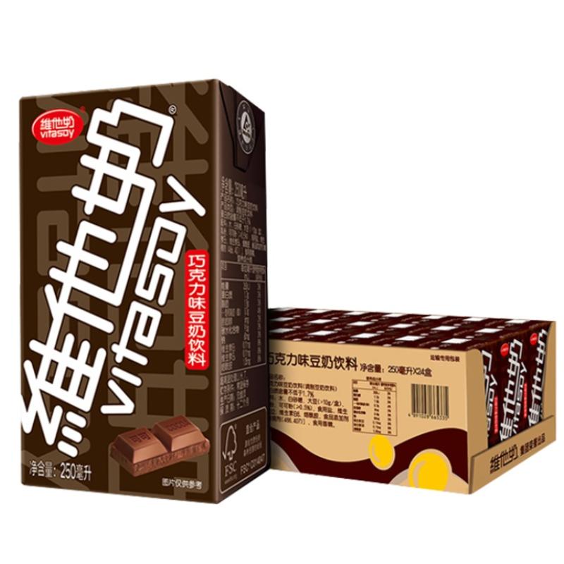 Vitasoy维他奶巧克力味豆奶250ml*24盒含维生素推荐植物奶
