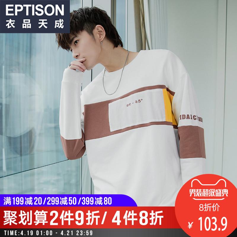 衣品天成2019春季新款卫衣男装潮流韩版套头圆领直筒印花长袖T恤