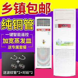 Water air conditioner household well water air conditioner fan cooling and heating two water cooling 3 HP 2 vertical water temperature air conditioner 5 HP cabinet cooling