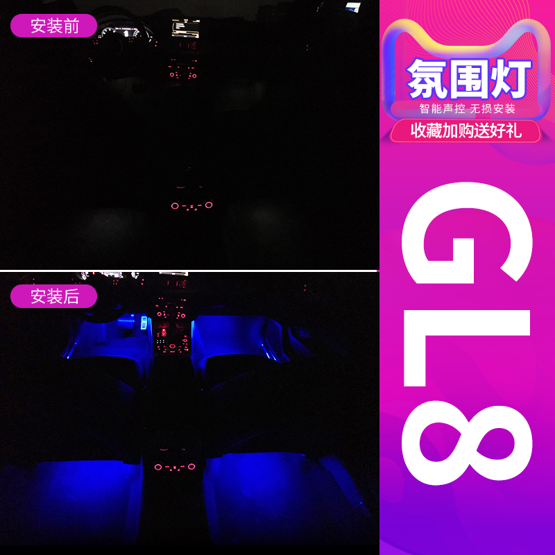 Buick gl8 special modified ambient light interior gl8es 25s led atmosphere lamp decorative automotive supplies