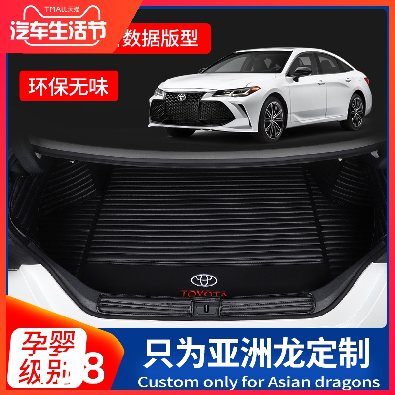 Dedicated to 21 Toyota Asian Dragon trunk pad 19 twin dynamos fully surrounded tail box pad automotive supplies modification