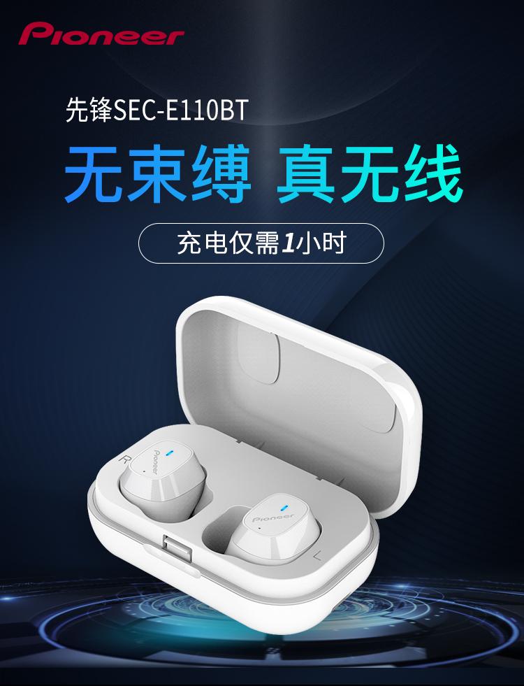 Pioneer 先锋 SEC-E110BT 真无线入耳式蓝牙耳机 附磁吸充电盒 天猫yabovip2018.com折后¥169包邮(¥249-80)2色可选 京东¥279